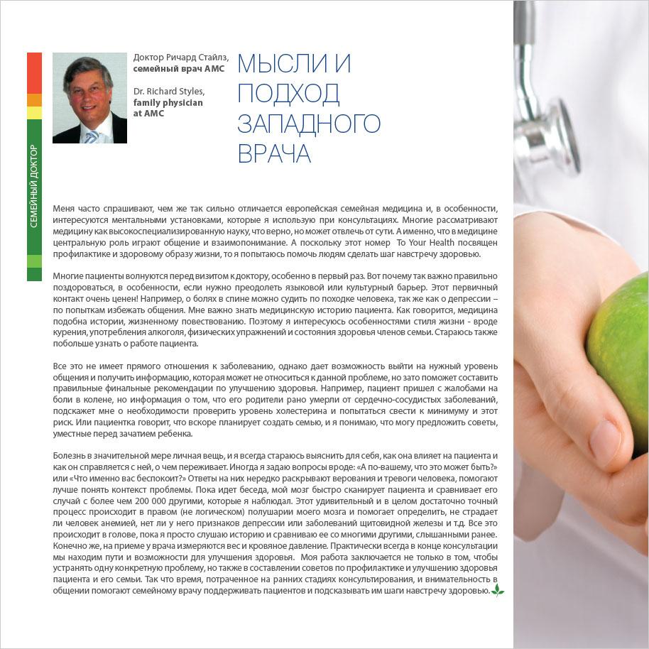 Booklet-Design-American-Medical-Centre-Spring-01